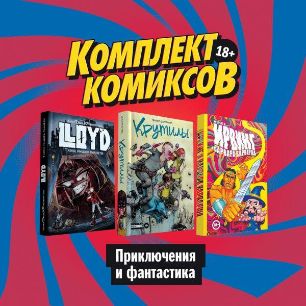 Киямов Женя, Конопатова Дарья, Далримпл Фарел Комплект комиксов