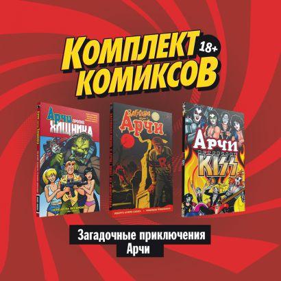 """Комплект комиксов """"Загадочные приключения Арчи"""" - фото 1"""