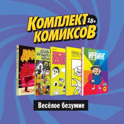 """Комплект комиксов """"Весёлое безумие"""" - фото 1"""