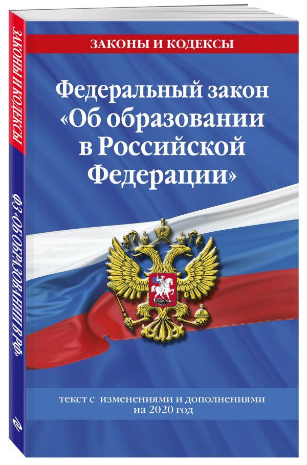 """Федеральный закон """"Об образовании в Российской Федерации"""": текст с изменениями на 2020 год"""
