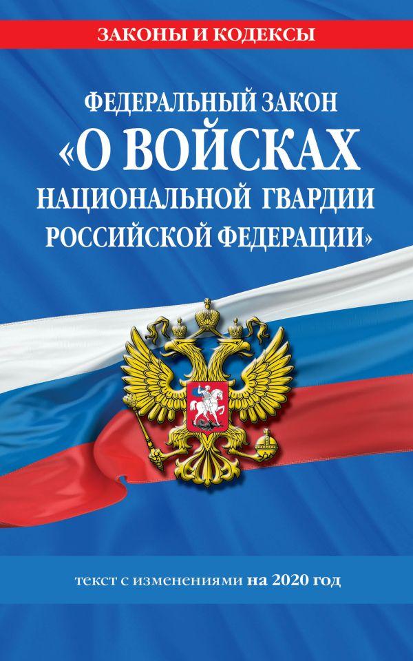 Федеральный закон «О войсках национальной гвардии Российской Федерации»: текст с изм. на 2020 год
