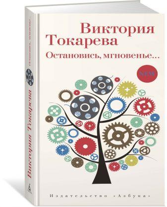 Токарева В. - Остановись, мгновенье... обложка книги