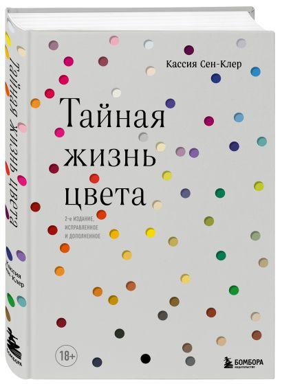 Тайная жизнь цвета. 2-е издание, исправленное и дополненное - фото 1