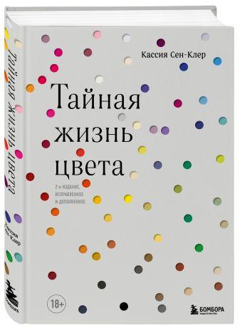 Кассия Сен-Клер - Тайная жизнь цвета. 2-е издание, исправленное и дополненное обложка книги