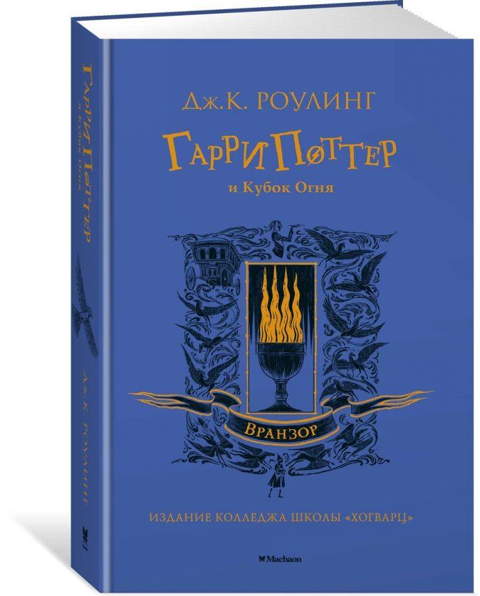 Роулинг Дж.К. - Гарри Поттер и Кубок Огня (Вранзор) обложка книги