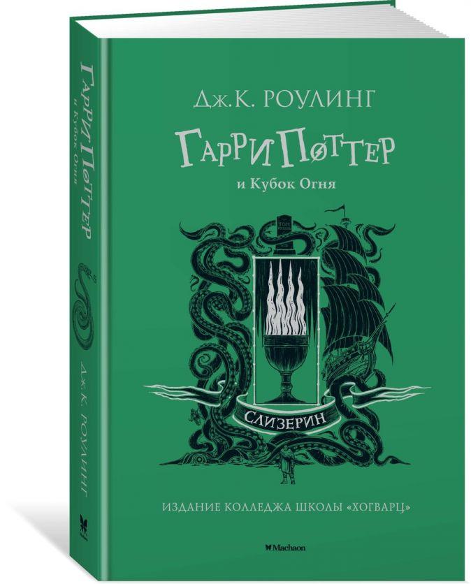 Роулинг Дж.К. - Гарри Поттер и Кубок Огня (Слизерин) обложка книги