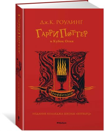 Роулинг Дж.К. - Гарри Поттер и Кубок Огня (Гриффиндор) обложка книги