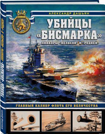 Александр Дашьян - Убийцы «Бисмарка». Линкоры «Нельсон» и «Родней» обложка книги