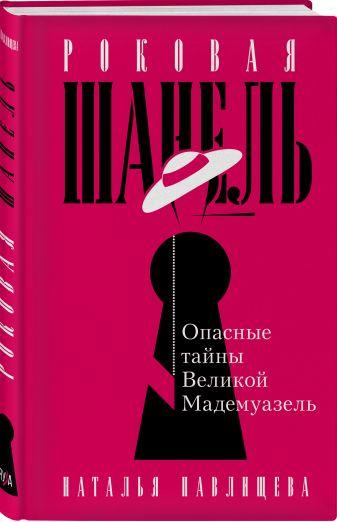 Наталья Павлищева - Роковая Шанель. Опасные тайны Великой Мадемуазель обложка книги