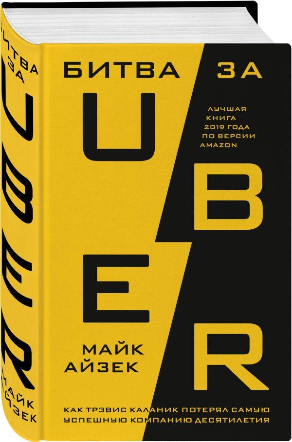 Битва за Uber. Как Трэвис Каланик потерял самую успешную компанию десятилетия ( Айзек Майк  )