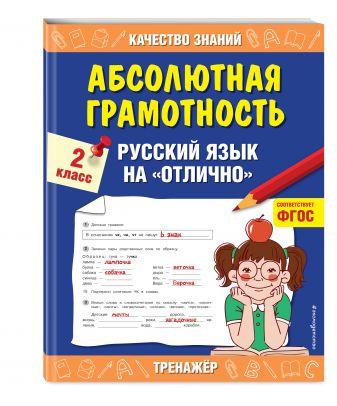 Г. В. Дорофеева - Абсолютная грамотность. Русский язык на«отлично». 2 класс обложка книги