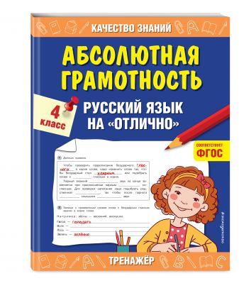 Г. В. Дорофеева - Абсолютная грамотность. Русский язык на«отлично». 4 класс обложка книги