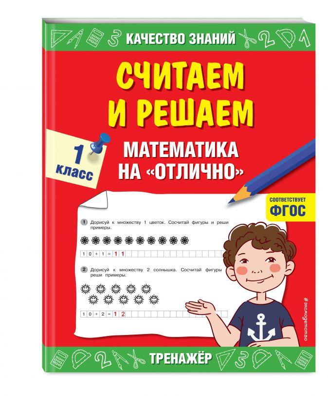 Г. В. Дорофеева - Считаем ирешаем.Математика на«отлично». 1класс обложка книги