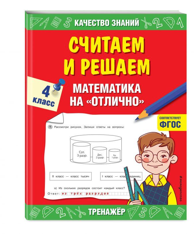 Г. В. Дорофеева - Считаем ирешаем.Математика на«отлично». 4 класс обложка книги