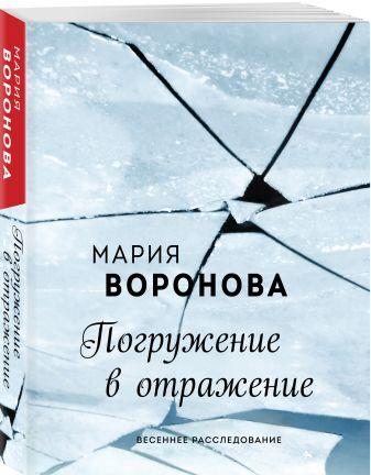 Мария Воронова - Погружение в отражение обложка книги