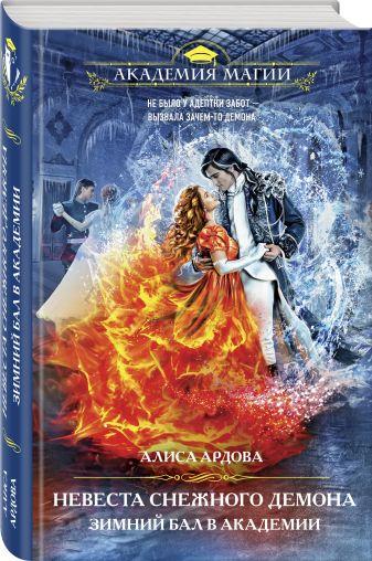 Алиса Ардова - Невеста снежного демона. Зимний бал в академии обложка книги