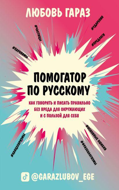 Помогатор по русскому: как говорить и писать правильно без вреда для окружающих и с пользой для себя - фото 1