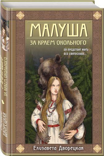 Елизавета Дворецкая - Малуша. За краем Окольного. Книга первая обложка книги
