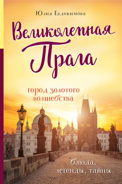 Великолепная Прага. Город золотого волшебства - фото 1