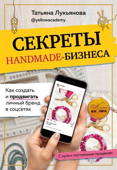 Секреты handmade-бизнеса. Как создать и продвигать личный бренд в соцсетях - фото 1