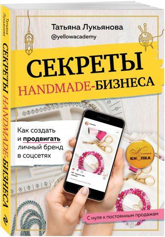 Татьяна Лукьянова - Секреты handmade-бизнеса. Как создать и продвигать личный бренд в соцсетях обложка книги