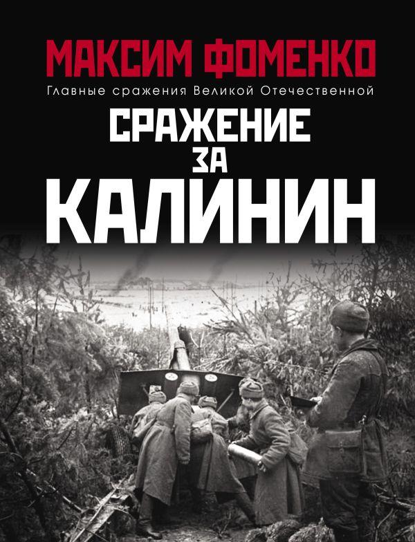 Сражение за Калинин ( Фоменко Максим Викторович  )