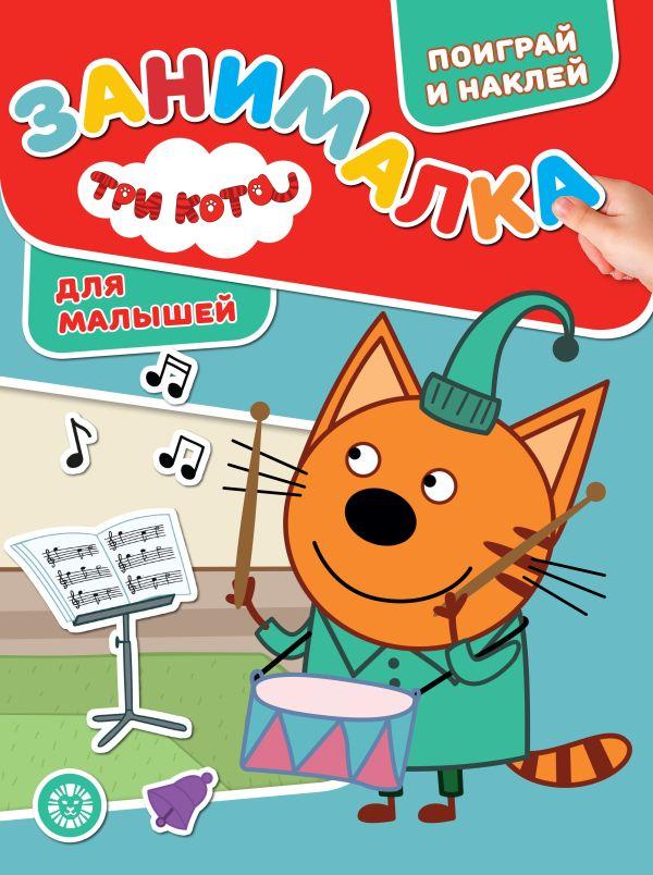 Занималка для малышей N ЗМ 2005 Три Кота новый год для малышей три кота