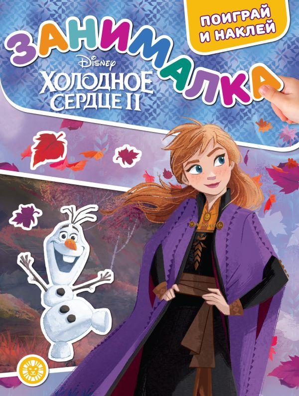 Нет автора Занималка для малышей N ЗМ 2006 Холодное сердце 2