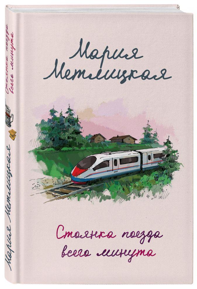 Мария Метлицкая - Стоянка поезда всего минута обложка книги