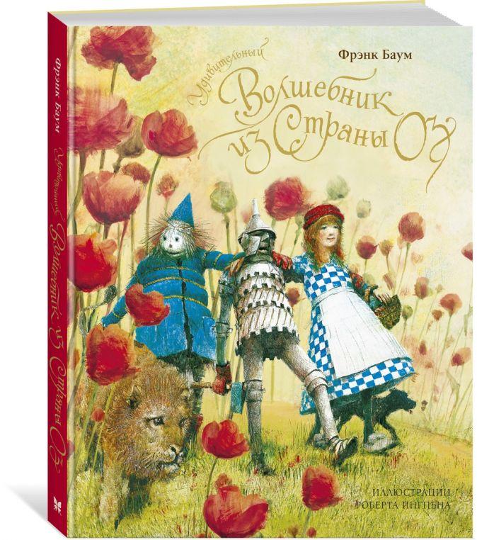 Баум Ф. - Удивительный волшебник из страны Оз обложка книги