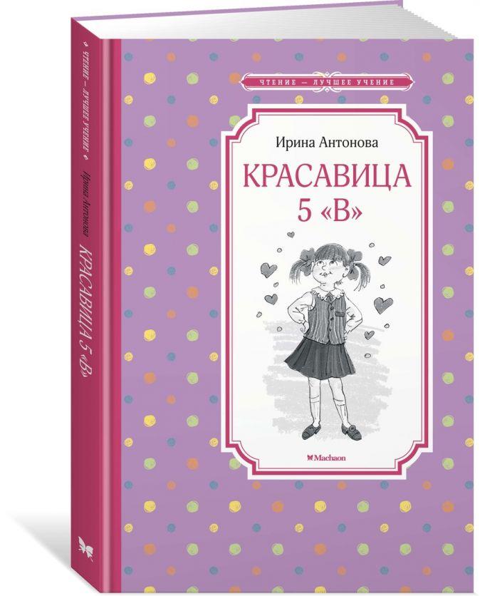 """Антонова И. - Красавица 5 """"В"""" обложка книги"""