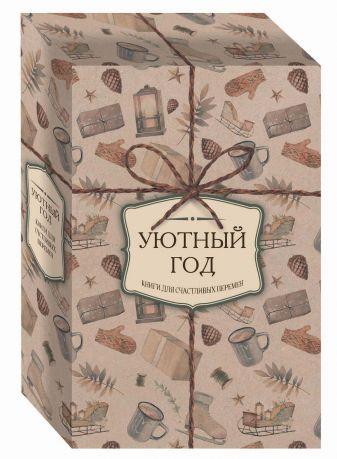 Уютный год. Книги для счастливых перемен (футляр)