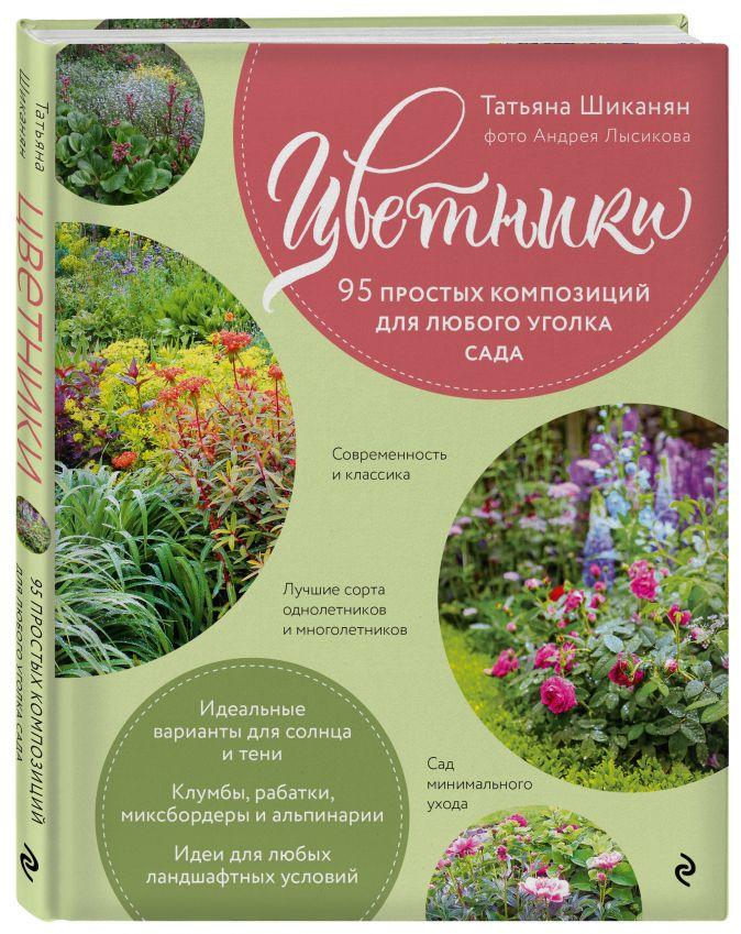 Татьяна Шиканян - Цветники. 95 простых композиций для любого уголка сада (розы) обложка книги