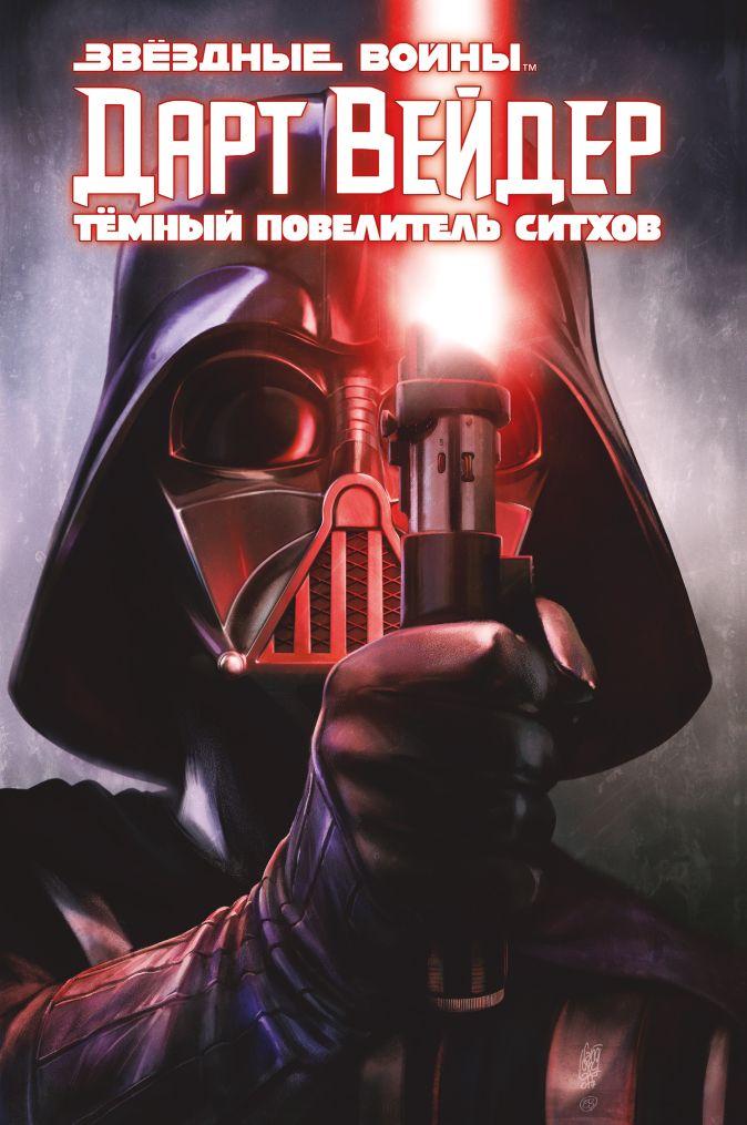 Чарльз Соул - Дарт Вейдер: Тёмный повелитель ситхов обложка книги