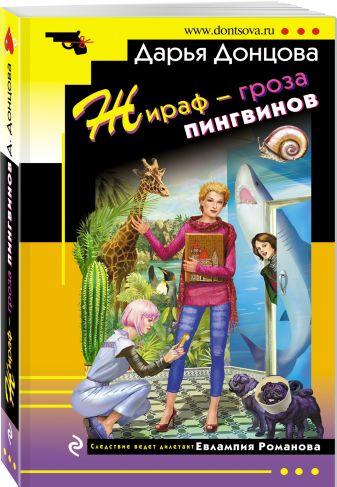 Дарья Донцова - Жираф - гроза пингвинов обложка книги