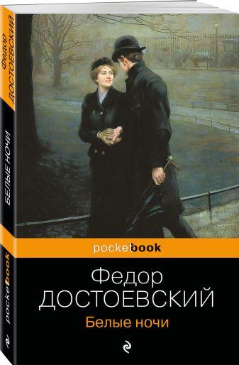 Федор Достоевский - Белые ночи обложка книги