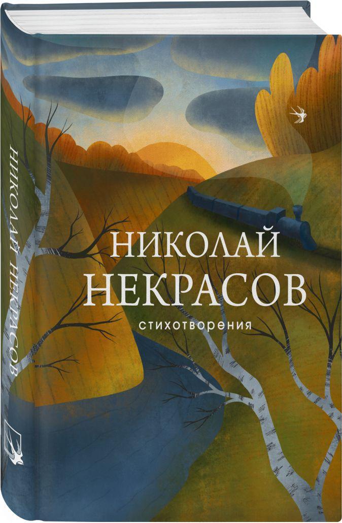 Николай Некрасов - Стихотворения обложка книги