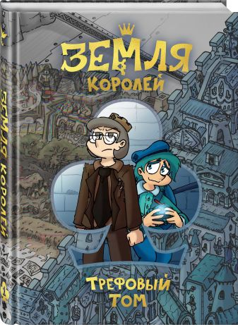Фёдор Комикс - Земля Королей. Трефовый том обложка книги