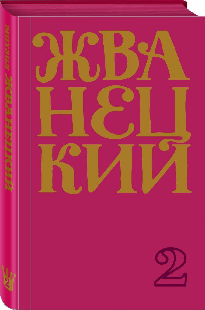 Михаил Жванецкий - Сборник 60-х годов. Том 1 обложка книги
