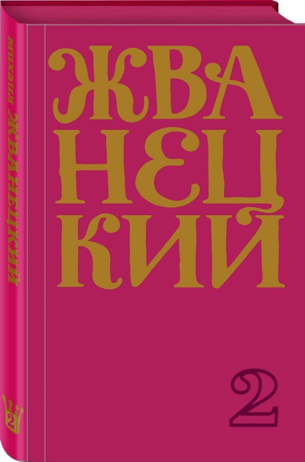 Сборник 70-х годов. Том 2 ( Жванецкий Михаил Михайлович  )