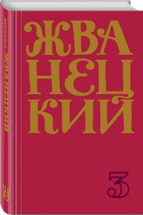 Сборник 80-х годов. Том 3 ( Жванецкий Михаил Михайлович  )
