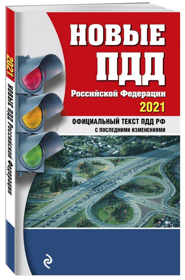 Новые ПДД РФ 2021 группа авторов новые пдд рф 2012 новая таблица штрафов