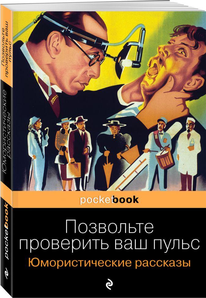 О. Генри, Твен М., Джером Дж.К., Мопассан Г. де - Позвольте проверить ваш пульс. Юмористические рассказы обложка книги