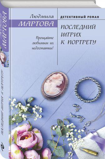Людмила Мартова - Последний штрих к портрету обложка книги