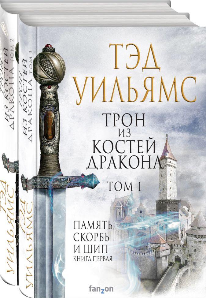 Тэд Уильямс - Трон из костей дракона обложка книги