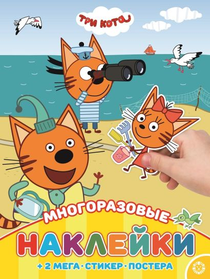 Три Кота. МНП 2003. Развивающая книжка с многоразовыми наклейками. - фото 1
