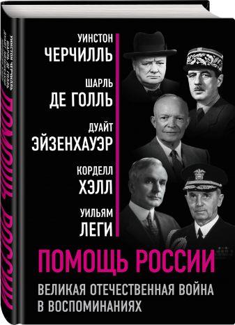 Уинстон Черчилль, Шарль де Голль, Дуайт Эйзенхауэр - Помощь России. Великая Отечественная война в воспоминаниях обложка книги