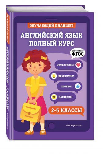 М. А. Хацкевич - Английский язык. Полный курс. 2-5 классы обложка книги