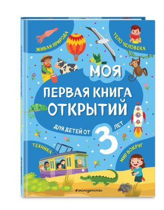 Т. Г. Маланка - Моя первая книга открытий: для детей от 3-х лет обложка книги