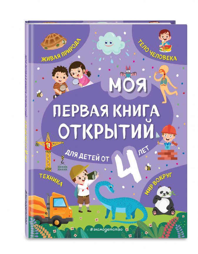 Н. Н. Баранова - Моя первая книга открытий: для детей от 4-х лет обложка книги
